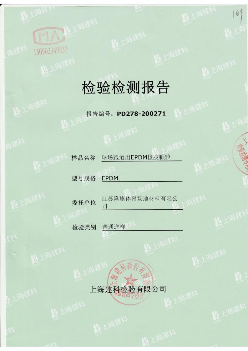 EPDM颗粒上海团标2.0江苏隆旗_00.jpg