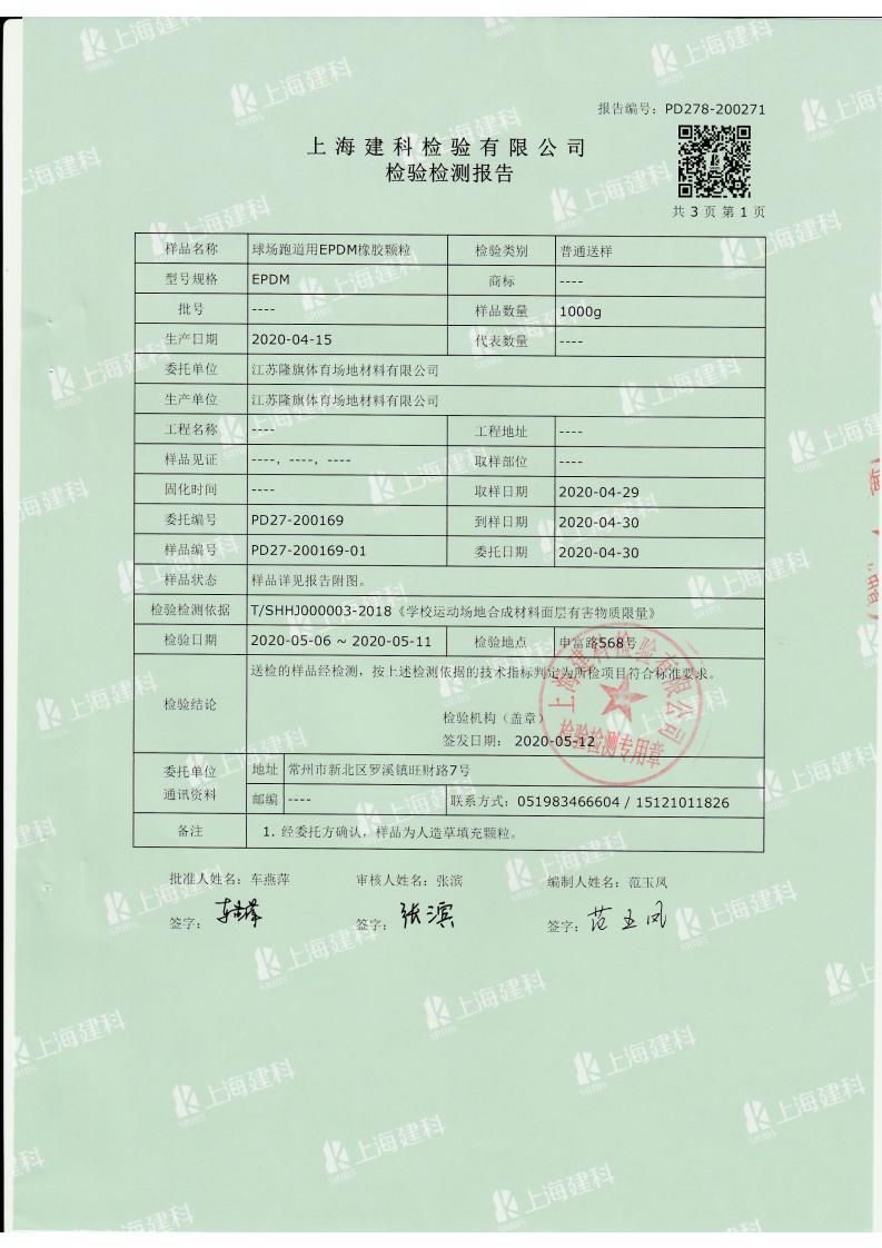 EPDM颗粒上海团标2.0江苏隆旗_01.jpg