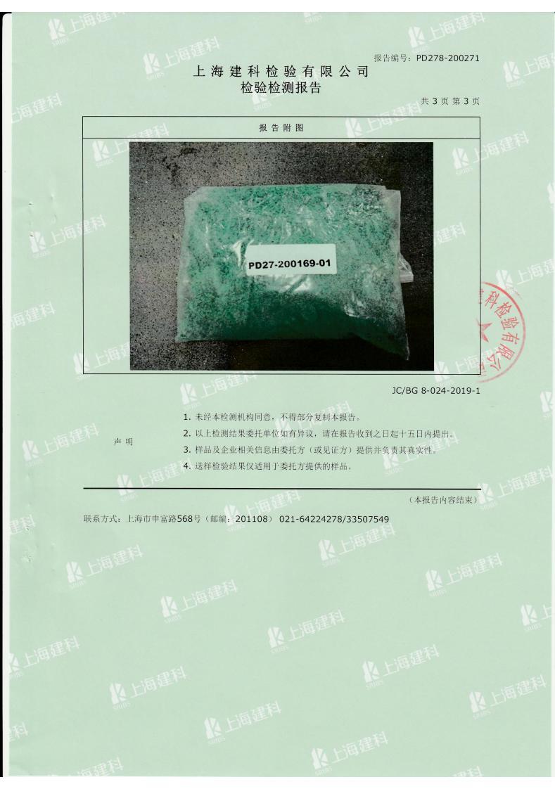 EPDM颗粒上海团标2.0江苏隆旗_03.jpg